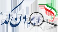 مرکز ملی شماره گذاری کالا و خدمات ایران