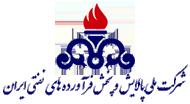 شرکت ملی پالایش و پخش فرآورده های نفتی ایران